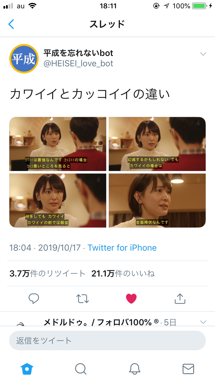 Twiter 新垣結衣