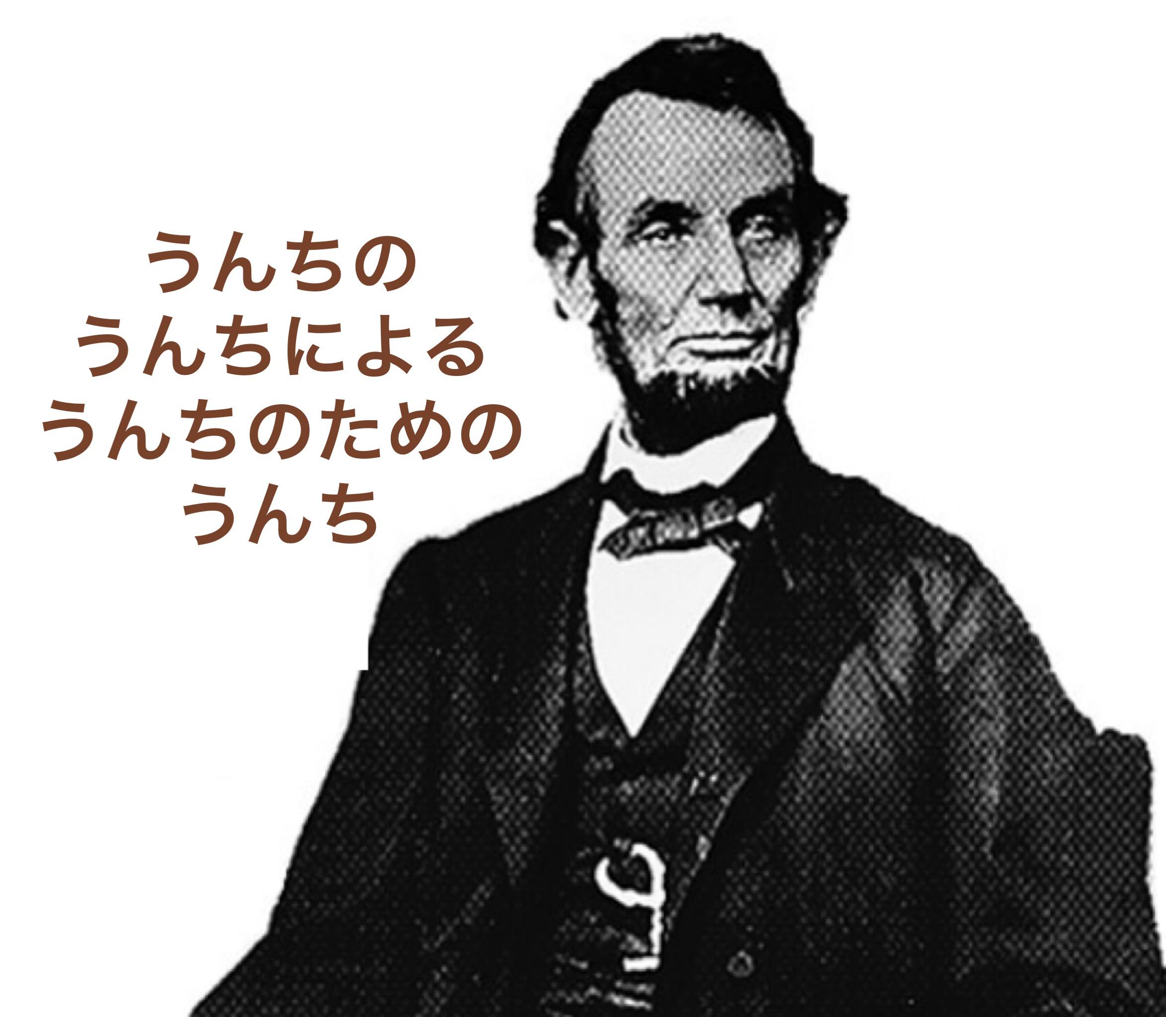 リンカーン うんち