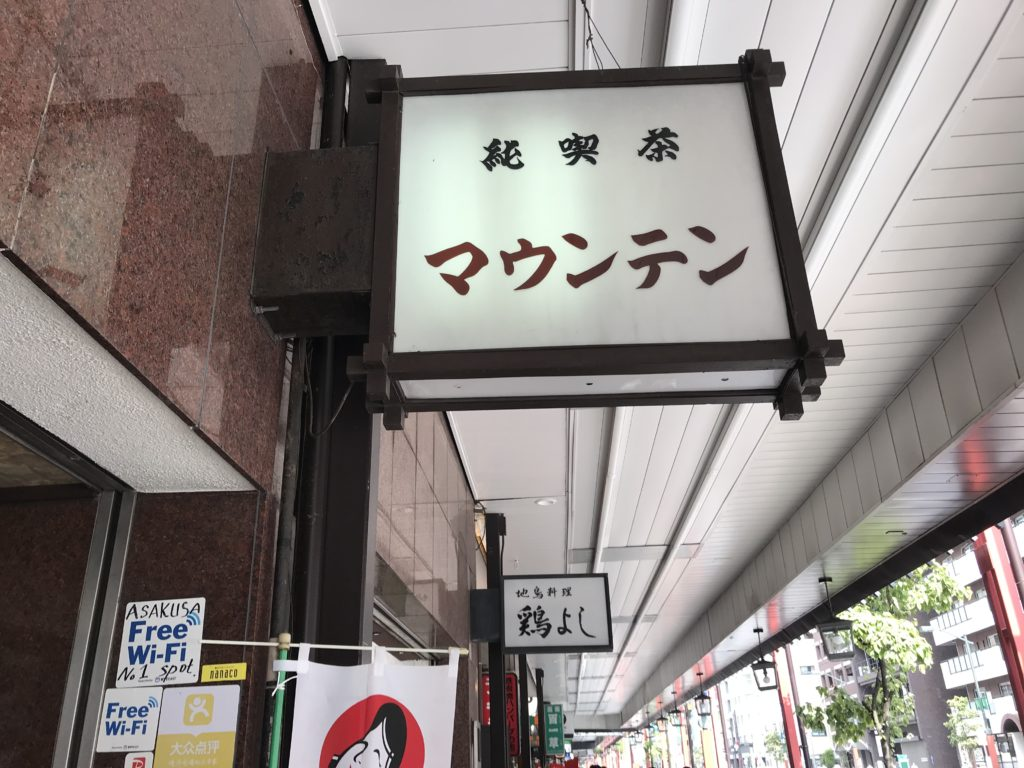 マウンテン 浅草